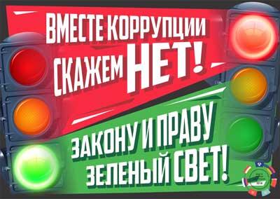Вместе против коррупции!